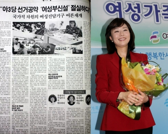 (Left) The 30th edition of the Women's News carrying an in-depth article on the creation of the Ministry of Gender Equality and Family. (Right) Minister of Gender Equality and Family Cho Yun-seon, at her inauguration ceremony in March.