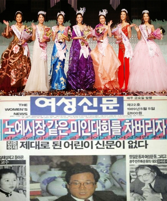 (Above) The Miss Korea Pageant. (Below) Women's News article arguing for the abolition of Miss Korea (No. 22) ⓒ Newsis, The Women's News