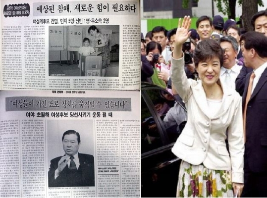 Women members suffered a bitter defeat during the metropolitan council election held on June, 1991. (top left) Former president Kim Dae-Jung, during an interview with The Women's News ⓒWomens News DB