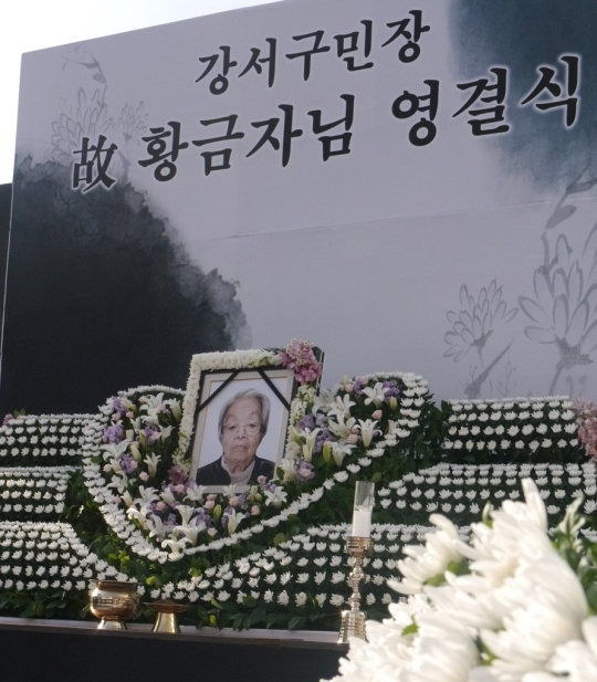 The funeral ceremony held at the backyard of the Gangseo District Office on January 28.