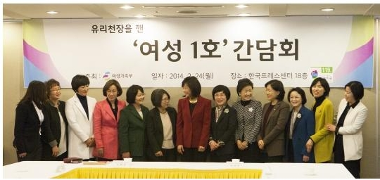 "On February 24, the Ministry of Gender Equality and Family hosted a meeting under the theme, ""First Women to overcome the glass ceiling."" Held at the Korea Press Center, the meeting was attended by 12 leaders who received much attention for being the 'first woman' in their communities of business, law, and art, to name a few."