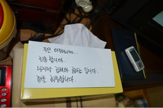 "On February 26, a mother and her two daughters were found dead in the basement. Significant financial hardship caused them to take their own lives. They left an envelope with KRW 700,000 with a note that read ""Here are our final rent and utility payments. Sorry and thank you for everything."""