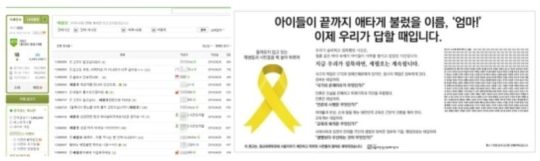 On the left, a writing posted on 'Lemon**,' a virtual community which has gained popularity among mothers. On the right, an ad that The Parents for True Education published in daily newspapers.
