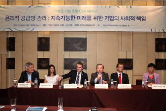On June 3, Q&A session at a seminar titled Ethical management of supply chains: CSR for sustainable future held at Grand Hyatt Hotel, Seoul.